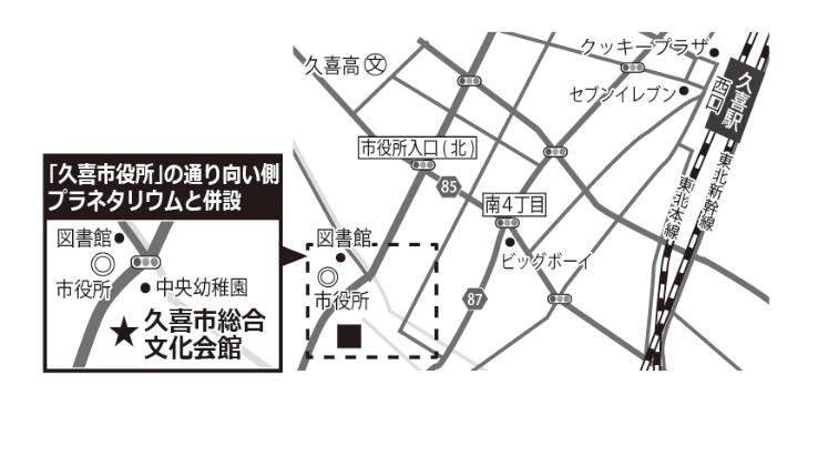 久喜市総合文化会館
