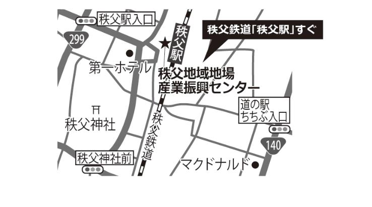 秩父地域地場産業振興センター