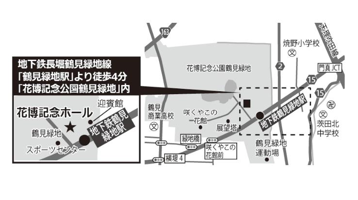 花博記念ホール (陳列館ホール)