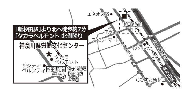 神奈川県労働文化センター