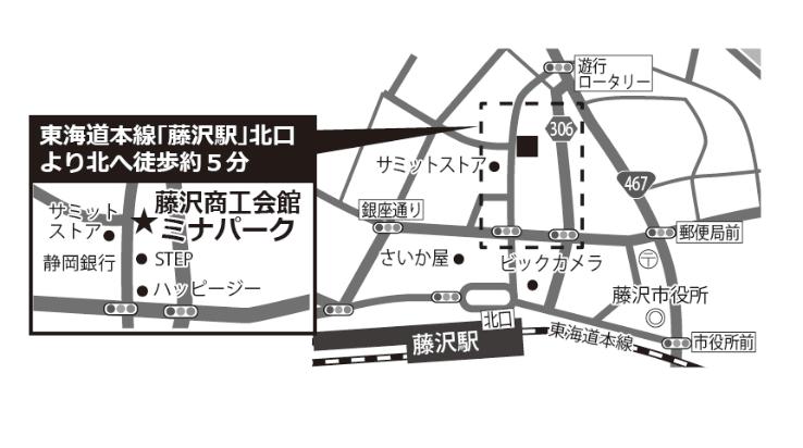 藤沢商工会館ミナパーク